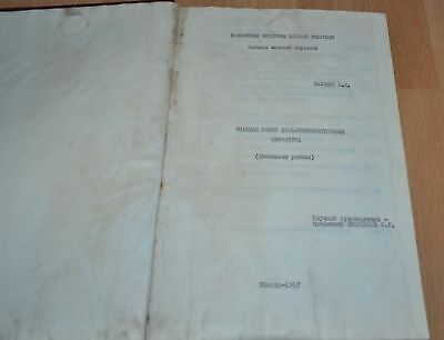 1967 Graduate work World market of agricultural aircraft Russian Book