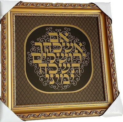 Israel Jerusalem Text in Hebrew. Jewish Frame Wall Decor. Judaica Gift Sale.