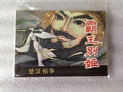Chinese Comic  Farewell My Concubine *Not Reprint* 1984