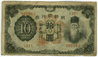 Japanese Occupation Korea ten Yen not (Won) T1 Replacement note 1944 WWII Rare