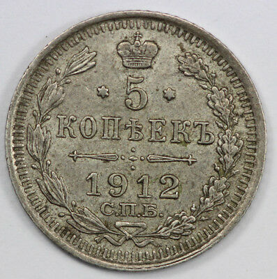 Russia 1912 5 Kopeks, Choice Uncirculated