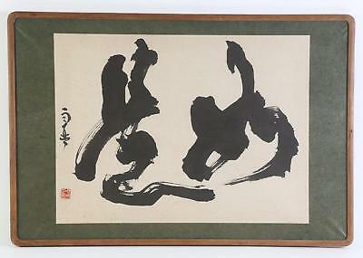 Fine Japan Japanese Ink on Paper Signed calligraphy Framed Scroll ca. 20th c.