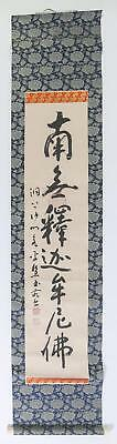 Fine Japan Japanese Ink on Paper Signed Calligraphy Decor Scroll ca. 20th c.