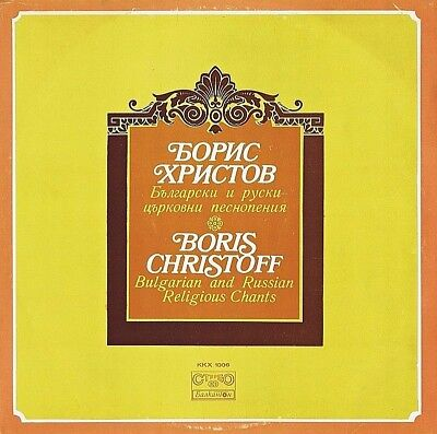 "12"" Lp - Boris Christoff - Bulgarian & Russian Religious Chants 