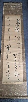 200 CM! ANTIQUE JAPANESE MEIJI c1900 SCROLL PAINTING CALLIGRAPHY - SIGNED