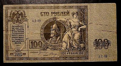 100 Rubles 1918 Don Cossack government RUSSIA Serial Number AД-99 (AD-99)