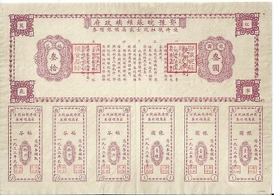 China Chinese Government Silver & Food Bond 1932 with 6 coupons RARE