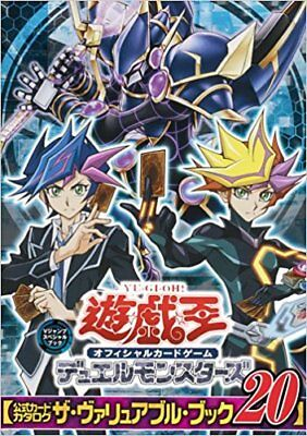 Yugioh ARC-V Official Card Game Official Card Catalog The Valuable Book 20 F/S