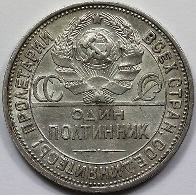 Russia 1925 Silver 50 Kopek, Extremely Fine/about Uncirculated