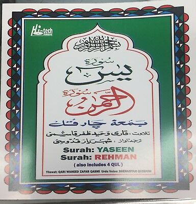 SURAH YASEEN AND REHMAN With English Translation Qari Abdul Basit