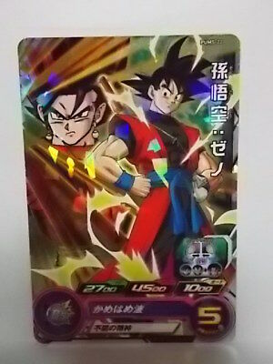 Super Dragon Ball Heroes  ltimate Booster Pack PUMS4-07 Son Goku  Holo Japan