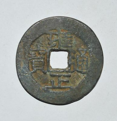 China Ancient Qing Dynasty Round Bronze Coin 雍正通宝