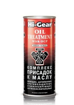 Hi-Gear Oil Treatment Increases Fuel Economy Compression Reduces Exhaust Engine
