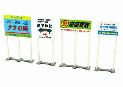 Sankei MP04-61 Billboard (Signboard) A 1/150 N scale