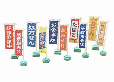 Sankei MP04-87 Banner Flag A 1/150 N scale