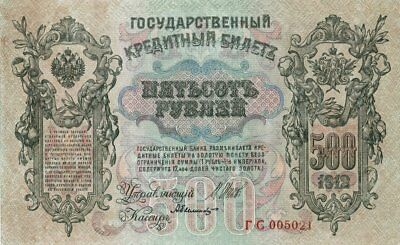 """1912 Russia 500 Rubles, Peter the Great, Uncirculated Huge Note 5"""" x 11"""""""