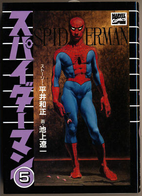 Spider-Man Japanese Edition Vol. 5 - Softcover Pock...  (sku-4201)