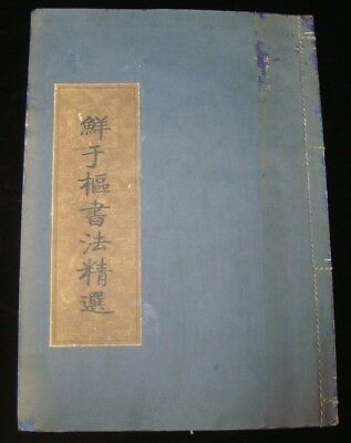 "Large Old Chinese HandWriting Calligraphy Book ""XianYuShu"" Marks"