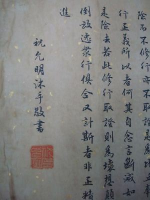 "Very Long Old Chinese Scroll Calligraphy Buddhist Scriptures ""ZhuYunMing"""