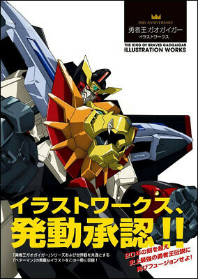 (DHL) The King of Braves GaoGaiGar 20th Anniversary Illustration Works Art Book
