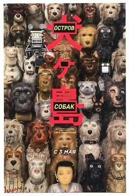 Isle of Dog (2018)  Wes Anderson Mini Movie poster lobby cards ads