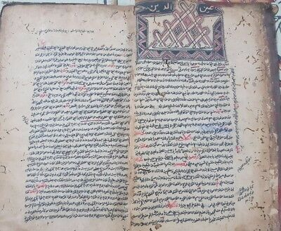 Antique Big size islamic Arabic manuscript on USOOL E FIQH approx 300 years old