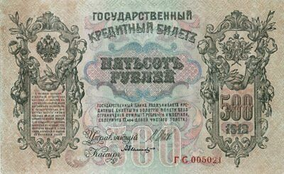 "1912 Russia 500 Rubles, Peter the Great, Uncirculated Huge Note 5"" x 11"""
