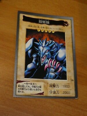 JAPANESE NO REF INITIAL VOL.5 ARMORED ZOMBIE 20277860 MINT JAPAN1072 YU-GI-OH