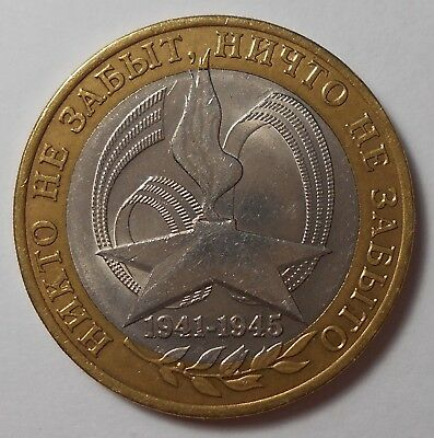 "10 rubles 2005 ""The 60th Anniversary of the Victory in the Great Patriotic War"""
