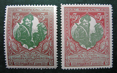 Russia 1914 #B6 Variety MNH OG 3k Russian Imperial Empire Semi-Postal Issues!!