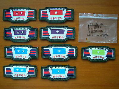 07's series China PLA Reserve Forces Officer Rank Grade Patch,9 PCS,Set