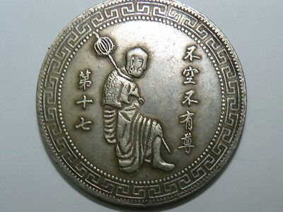"""Antique Chinese Milled Coin, Hanging Man, Chinese Calligraphy, D 37mm 1.5"""""""