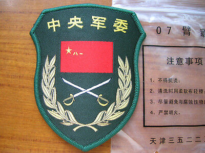 07's series China PLA Central Military Commission Patch