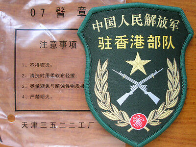 07's series China PLA Army Hong Kong Garrison Forces Patch