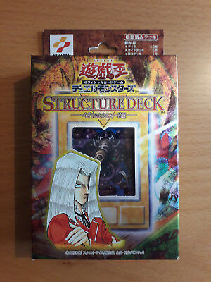 "Yugioh Structure Deck Pegasus japanese ""Extremely Rare"""