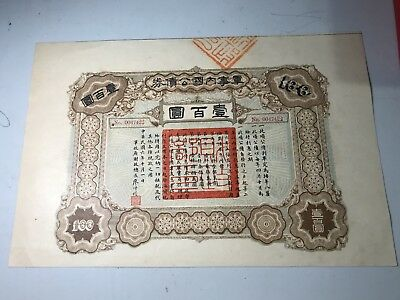 1917 China Internal Military 100 Yuan Bond SCARCE great condition high value