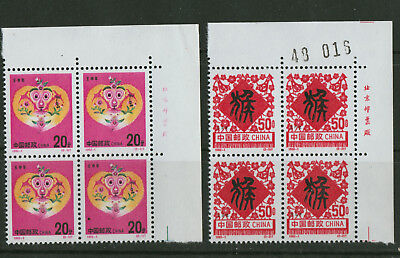 Year of the Monkey mnh margin block of 4 stamps 1992-1 China #2378-9