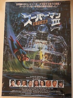SUPERMAN III JAPAN Print ORIGINAL Poster B2 Richard Lester Christopher Reeve