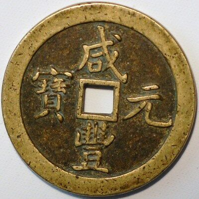 1000 Cash ND 1851 Ch'ing Dynasty Paterns Pn76 cast brass Boo-ho China Empire
