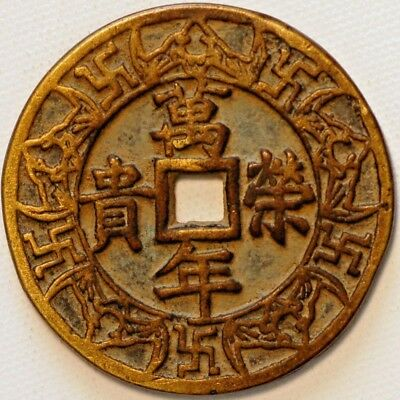 Chinese Charms Five Poisons Charms and Amulets swastica symbol rare.