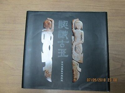 [Understanding Archaic Jades] Wu Tanhai  (in Chinese) 1994 HB O.P