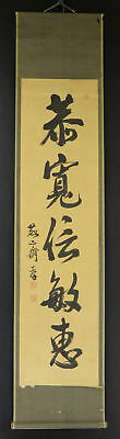 JAPANESE HANGING SCROLL ART Calligraphy  Asian antique  #E2898