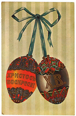 Russian Emigres POSTCARD Easter Eggs by A.V.Yaremenko, USA 1950-60s'