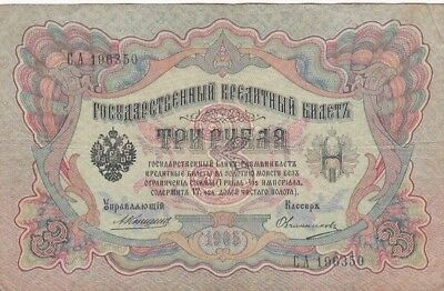 1905 Russia 3 Rubles Note, Pick 9b; Konshin