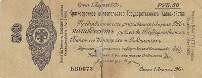 1919 Siberia 50 Rubles 5% Government Debenture Note, Pick 852