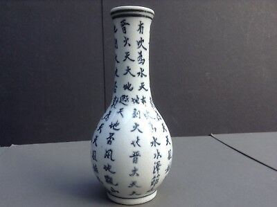 Antique Chinese Calligraphy Porcelain Vase Crackle Glaze