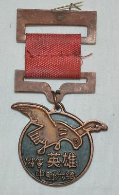 China Central Plains Field Army Sixth Teams Hero Honor Commemorative Medal