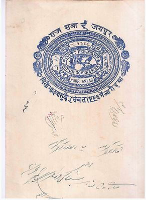 INDIA JAIPUR State Chariot Stamp Paper Fiscal Revenue 4A Book Type Finest