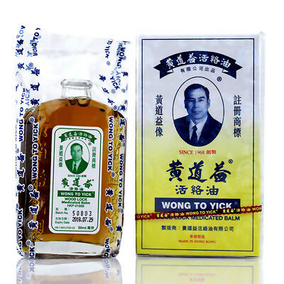 黃道益活絡油 100% Authentic Wong To Yick WOOD LOCK Medicated Balm Oil Pain Relief 50ml