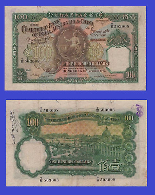 !COPY 2 x HONG KONG 100$ DOLLARS 1950 BANKNOTES !NOT REAL!